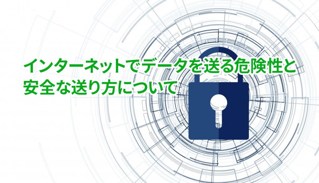 調剤薬局の保険請求で使われている通信セキュリティ技術