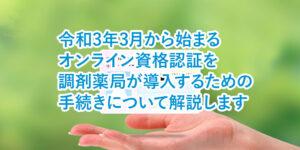 オンライン資格確認の導入方法(調剤薬局編)